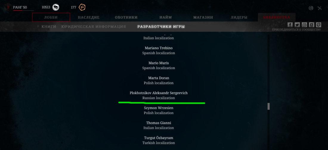 Кто же автор отвратительной локализации на русский язык игры Hunt: Showdown?