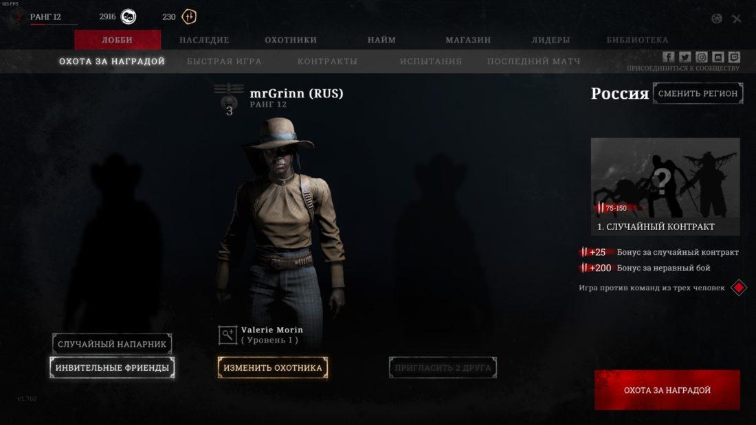 Проблемы с локализацией Hunt: Showdown