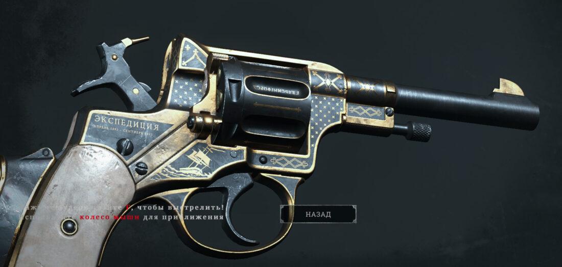 Легендарное оружие Polar Star (Nagant M1895 Precision) в игре Hunt: Showdown